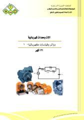 1  دوائر وقياسات كهربائية.pdf