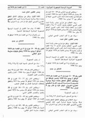 loi 90.14 modalités d'exercice du droit syndical.pdf