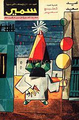 samir 0470 -11.04.1965.cbr