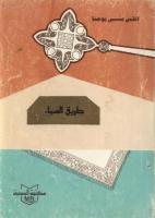 طريق السماء القس منسى يوحنا.pdf