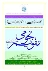 25 shawwaal 1428.pdf