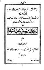 60. Dafi-ul-Bala.pdf