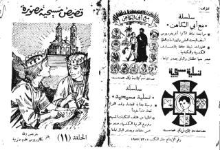الهدية المرفوضة الحلقة 11.pdf